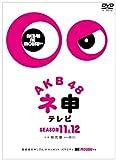 AKB48 ネ申テレビ シーズン11&シーズン12 【5枚組BOX】 [DVD]