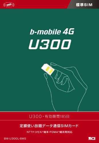 b-mobile U300 (185日) プリペイド データ通信 標準 SIM [BM-U300L-6MS]