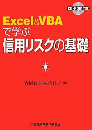 Excel & VBAで学ぶ信用リスクの基礎