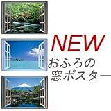 NEW おふろの窓ポスター(タヒチの海・富士山・奥入瀬の渓流)3点セット
