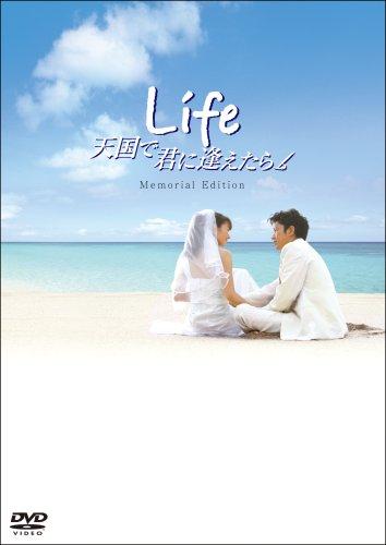 Life天国で君に逢えたら メモリアル・エディション(2枚組)