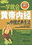 img - for for a school will be Canon of Medicine: Chinese Health Law (Paperback) book / textbook / text book