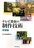 img - for Production technology of television programs ISBN: 4874620698 (2011) [Japanese Import] book / textbook / text book