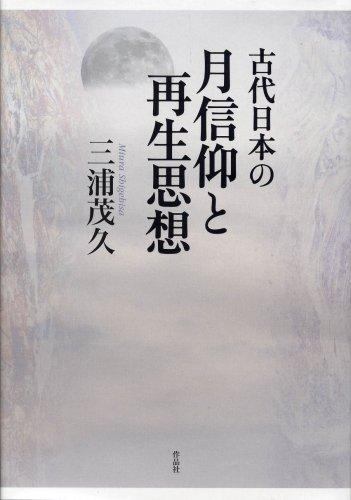 古代日本の月信仰と再生思想