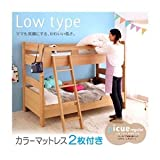 2段ベッド【picue regular】【カラーメッシュマットレス2枚付き】 ナチュラル【ブルー2枚】 ロータイプ木製2段ベッド【picue regular】ピクエ・レギュラー