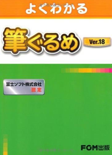 よくわかる筆ぐるめVer.18