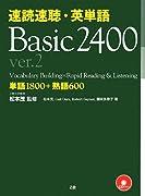 速読速聴・英単語Basic 2400 ver.2―単語1800+熟語600
