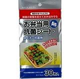 抗菌お弁当シート 銀イオン(30枚入り)