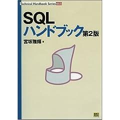 【クリックで詳細表示】SQLハンドブック 第2版 (Technical Handbook Series): 宮坂 雅輝: 本