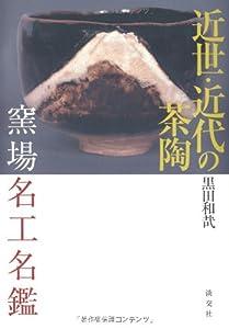 近世・近代の茶陶―窯場 名工名鑑