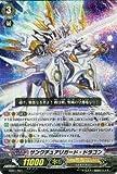 カードファイト!!ヴァンガード(ヴァンガード) サンクチュアリガード・ドラゴン(RRR仕様) [DAIGOスペシャルセット] 収録カード