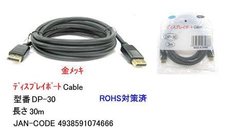 COMON/カモン DisplayPortケーブル 3m DP-30