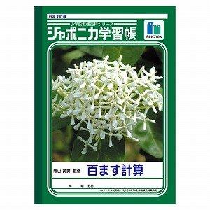 【ジャポニカ学習帳】B5判百マス計算[013501]