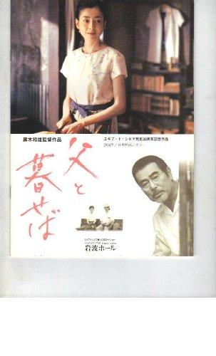 映画パンフレット 「父と暮らせば」監督 黒木和雄 出演 宮沢りえ 原田芳雄 浅野忠信