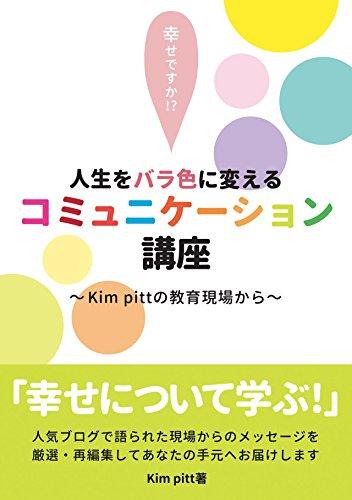 人生をバラ色に変えるコミュニケーション講座〜Kim pittの教育現場から〜