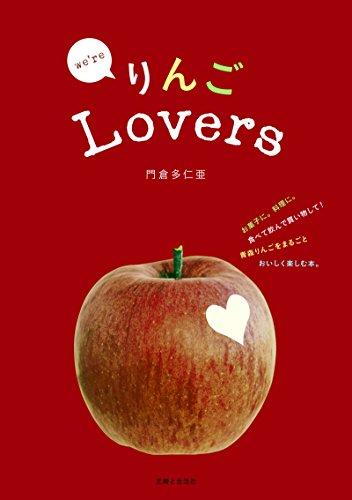 りんごLovers