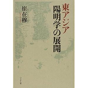 東アジア陽明学の展開