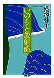 いのちと放射能 (ちくま文庫)