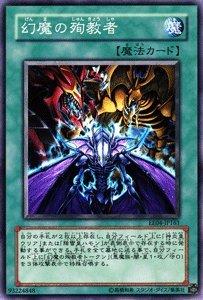 遊戯王カード 【 幻魔の殉教者 】 EE4-JP161-N 《エキスパートエディションVol.4》