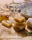 心と体にやさしい手作り石けんの教科書