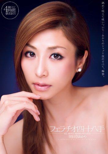 フェラチオ四十八手 朝日奈あかり [DVD]