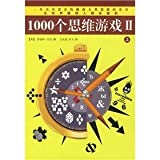 img - for 1000 a thinking game (Set 2 Volumes)(Chinese Edition) book / textbook / text book