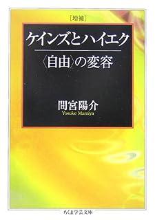 """増補 ケインズとハイエク―""""自由""""の変容 (ちくま学芸文庫)"""