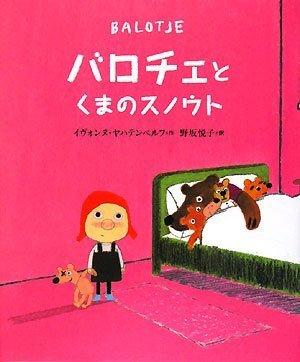 バロチェとくまのスノウト (世界の絵本)