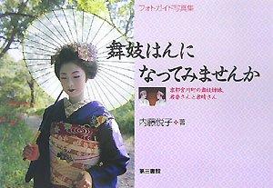 舞妓はんになってみませんか—フォトガイド写真集 京都宮川町の舞妓姉妹、君香さんと君晴さん