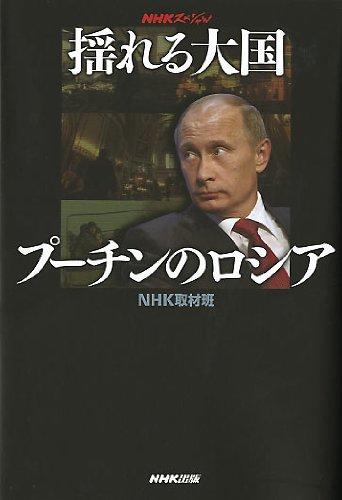 揺れる大国プーチンのロシア (NHKスペシャル)
