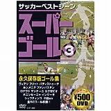 スーパーゴール200 3