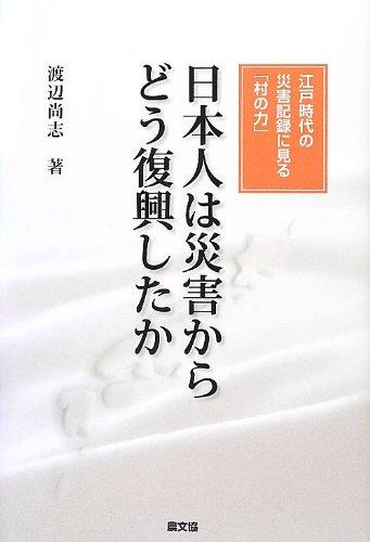 日本人は災害からどう復興したか: 江戸時代の災害記録に見る「村の力」