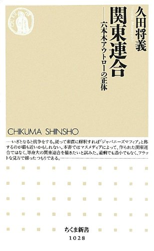 関東連合:六本木アウトローの正体 (ちくま新書)
