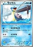 ポケモンカード BW3 【ラプラス】【U】 ≪ヘイルブリザード≫
