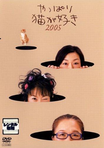 やっぱり猫が好き 2005