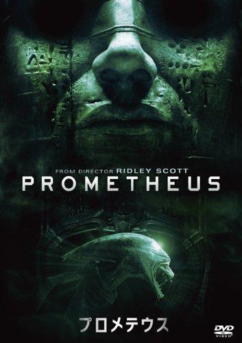 プロメテウス [DVD] -