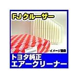 TOYOTA トヨタ純正 エアークリーナー AIR CLEANER FJクルーザー/H22/12~GSJ15W 純正品番:17801-38051