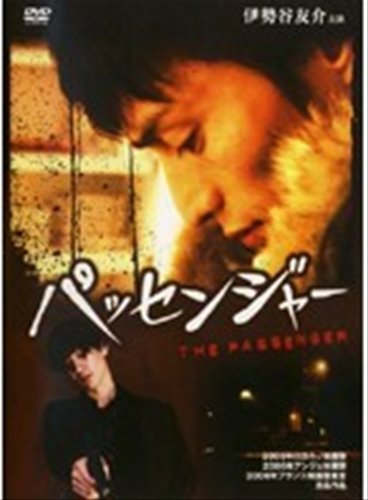 パッセンジャー   [DVD]