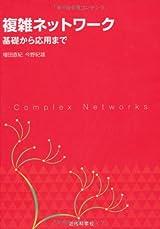 複雑ネットワーク―基礎から応用まで
