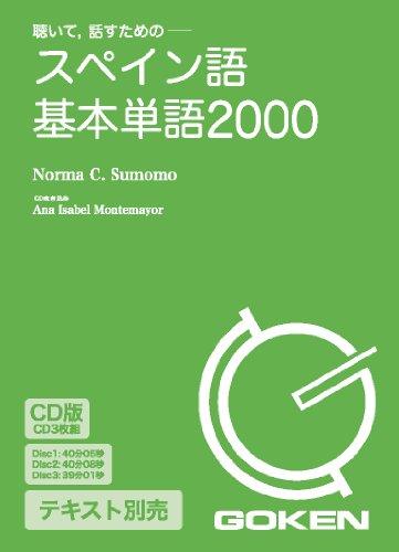 CD版 スペイン語基本単語2000