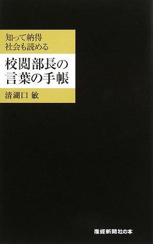 校閲部長の言葉の手帳