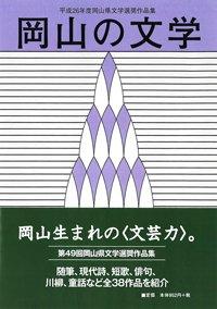 岡山の文学: 平成26年度岡山県文学選奨作品集