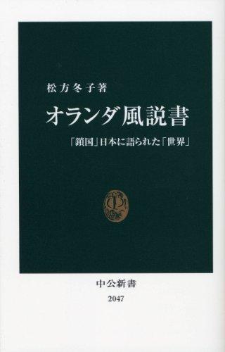 オランダ風説書―「鎖国」日本に語られた「世界」