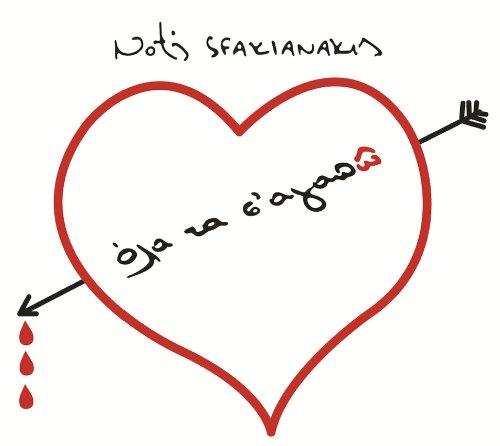 ola-ta-s-agapo-love-songs