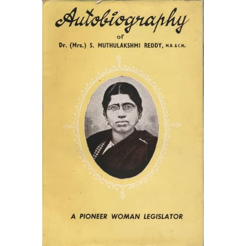 muthulakshmi reddy முத்துலட்சுமி ரெட்டி (சூலை 30, 1886 - சூலை 22, 1968) இந்தியாவின் பெண் மருத்துவர், சமூகப் போராளி, தமிழார்வலர்.