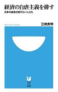 経済の自虐主義を排す: 日本の成長を妨げたい人たち (小学館101新書)