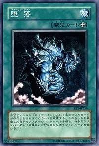 遊戯王カード 【 堕落 】 EE1-JP250-N 《エキスパートエディション1》