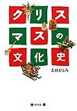 クリスマスの文化史(新装版)