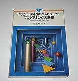16ビット・マイクロコンピュータとプログラミングの基礎―MC68000のアセンブラ入門 (I/F BOOKS)