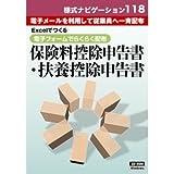 様式ナビゲーション118 日本法令CD-ROM保険料控除申告書・扶養控除申告書